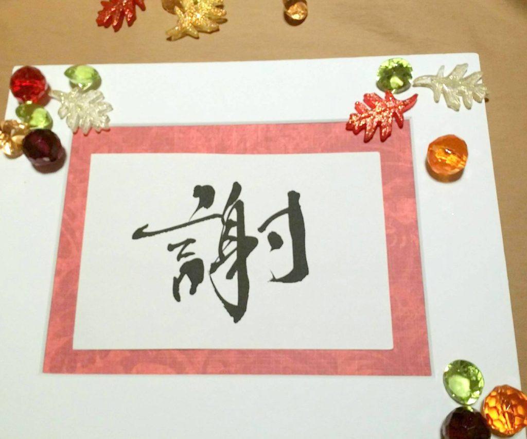 敬老の日カード