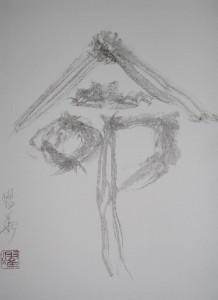 "September, 2004 ""つながる"""