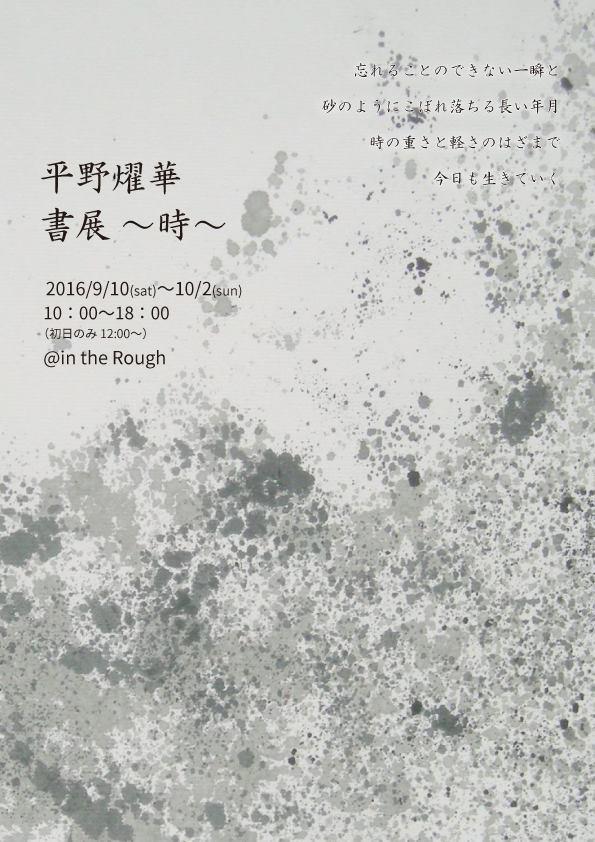 2016個展用チラシ表面