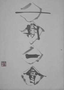 ichigoichie1