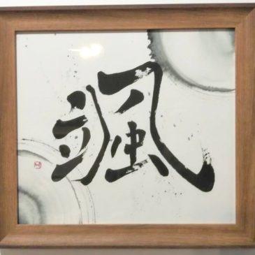 オーダーメイド例①     「子供の名前を アート作品として飾りたい」